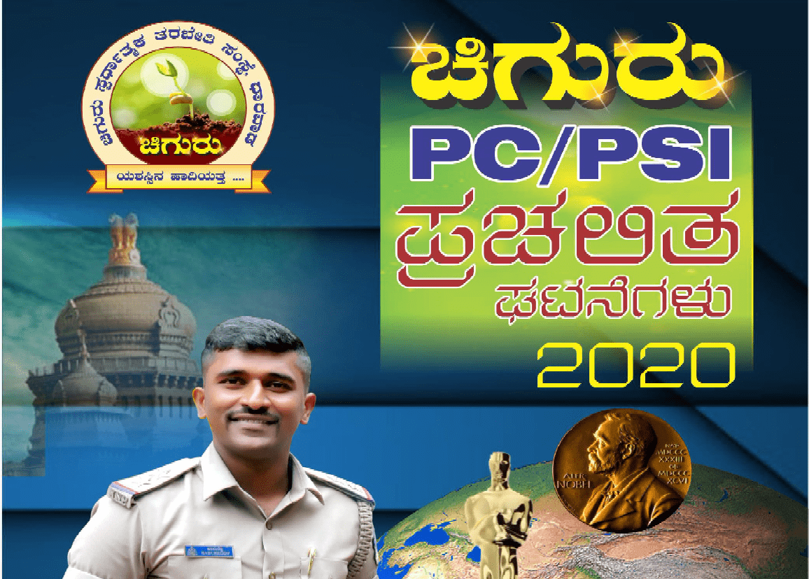 Chiguru Current Affairs By Babu Reddy, PSI